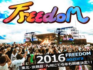 Freedom20aozora202016